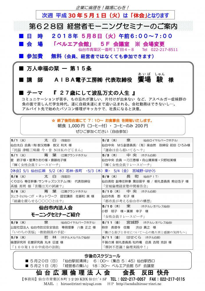 5月1日「休会」・【モーニングセミナー】 2018年 5月8日(火)am6:00〜:画像