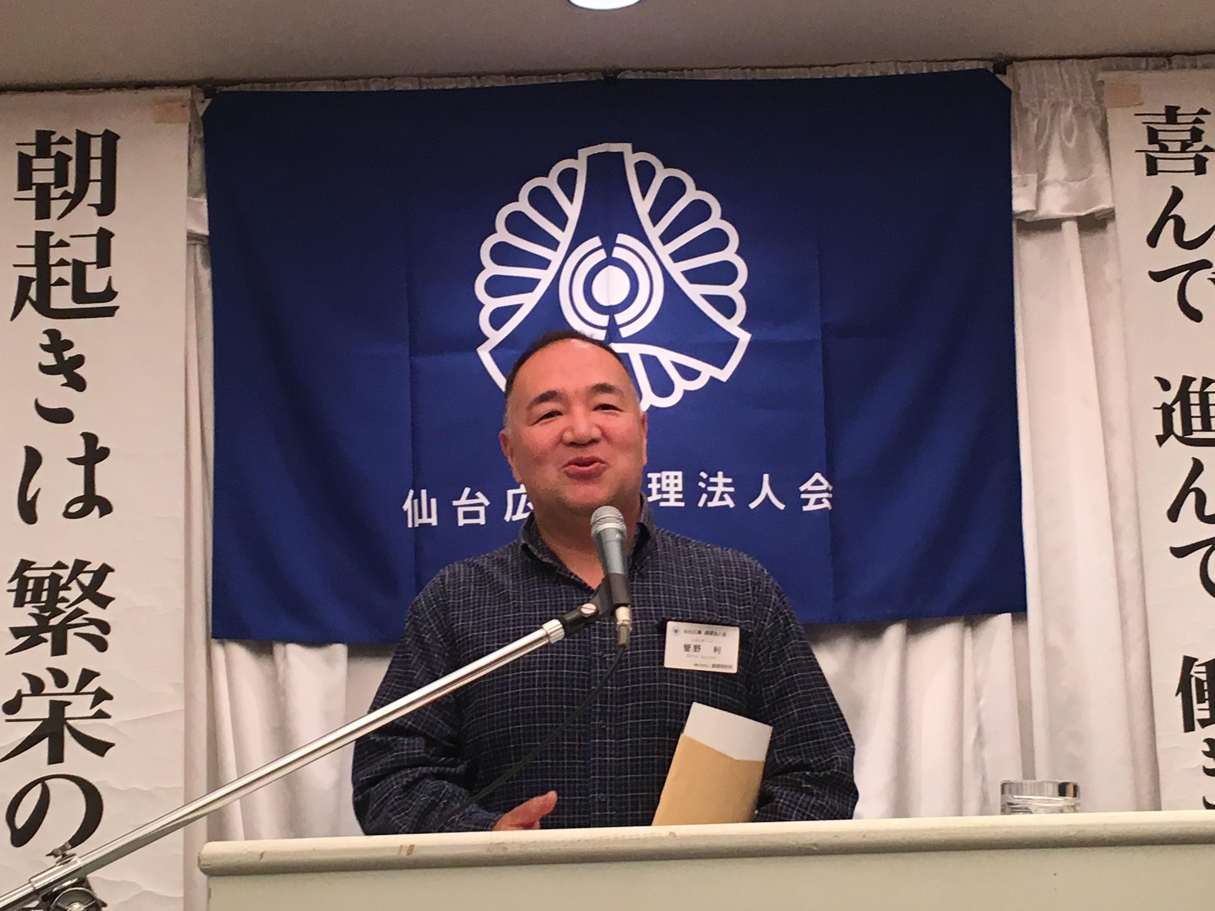 菅野利さん 新入会員 名札授与式