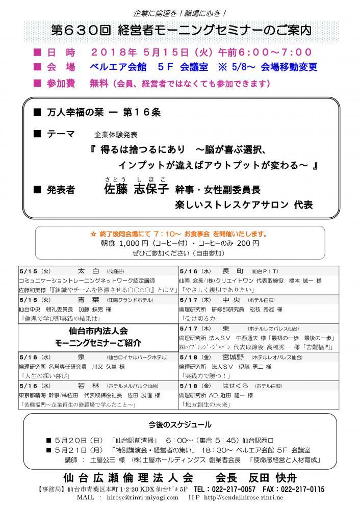 【モーニングセミナー】 2018年 5月15日(火)am6:00〜:画像