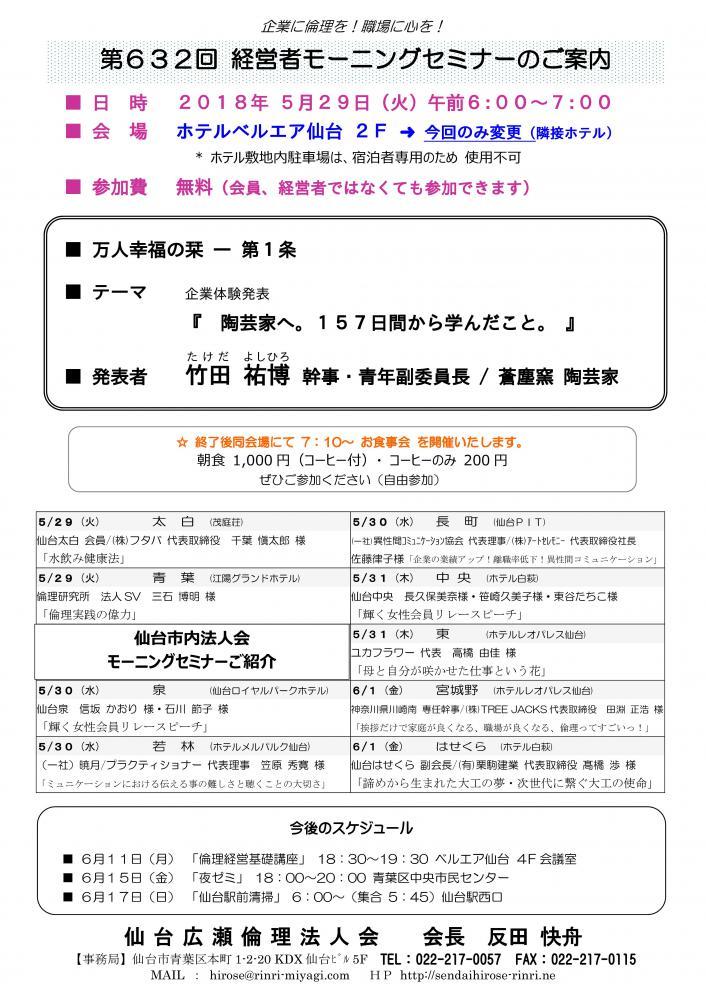 【モーニングセミナー】 2018年 5月29日(火)am6:00〜:画像