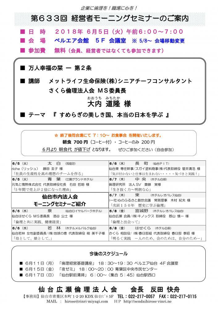 【モーニングセミナー】 2018年 6月5日(火)am6:00〜:画像