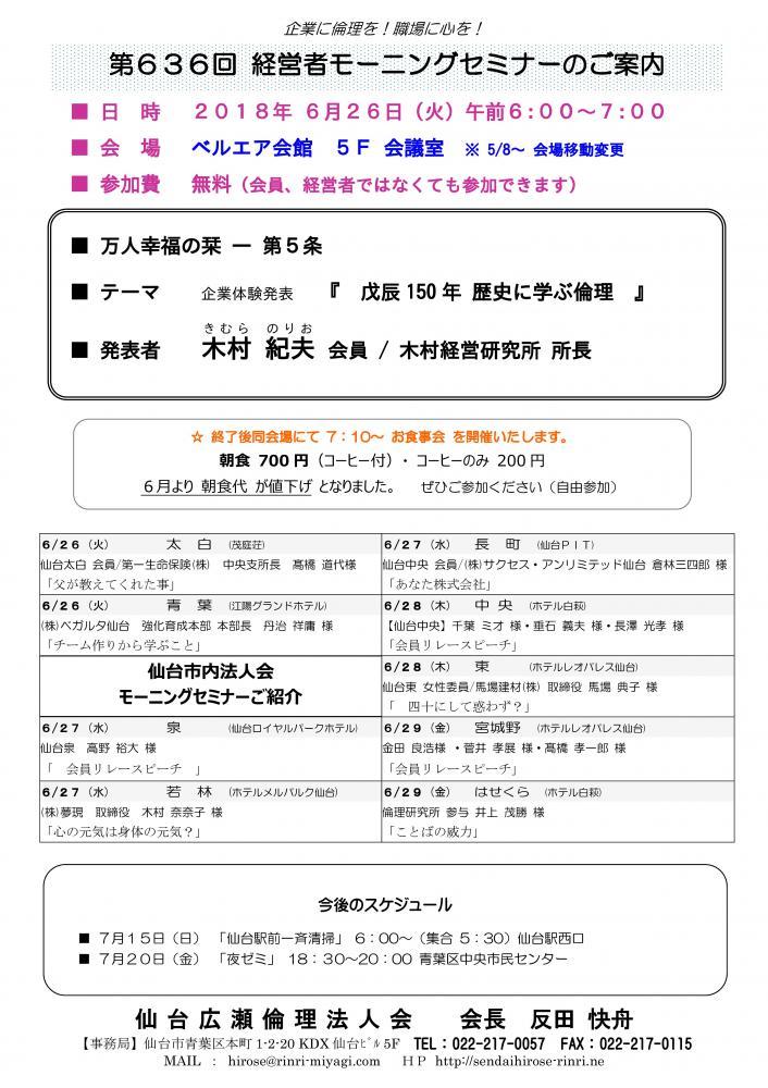 【モーニングセミナー】 2018年 6月26日(火)am6:00〜:画像