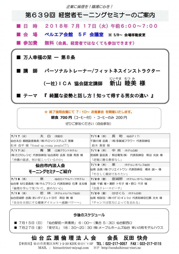 【モーニングセミナー】 2018年 7月17日(火)am6:00〜:画像