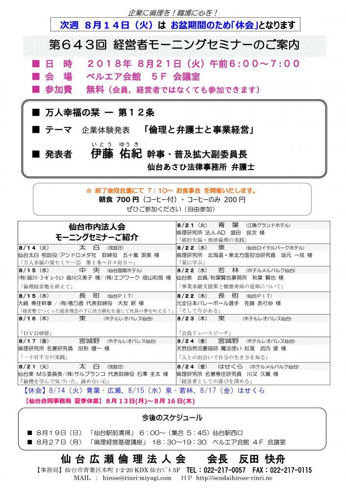 8月14日(火)休会・【モーニングセミナー】 2018年 8月21日(火)am6:00〜:画像