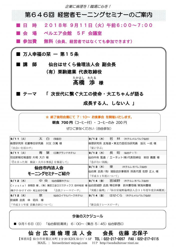 【モーニングセミナー】 2018年 9月11日(火)am6:00〜:画像