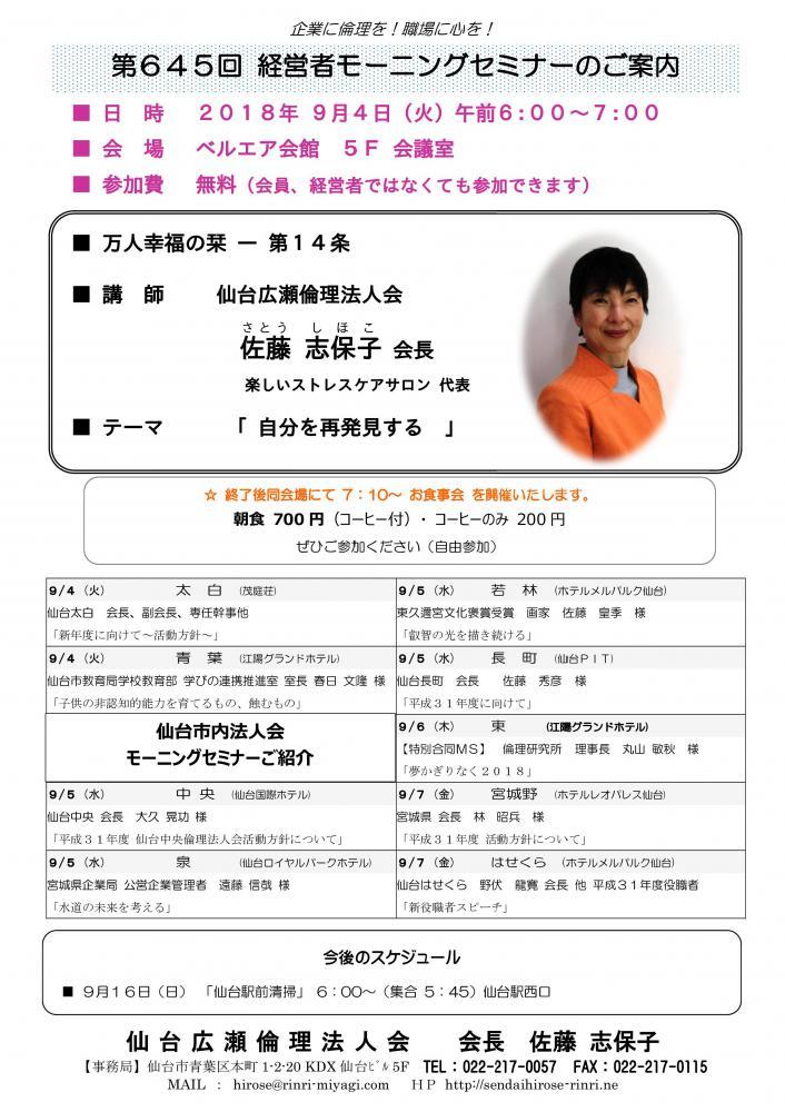 【モーニングセミナー】 2018年 9月4日(火)am6:00〜:画像