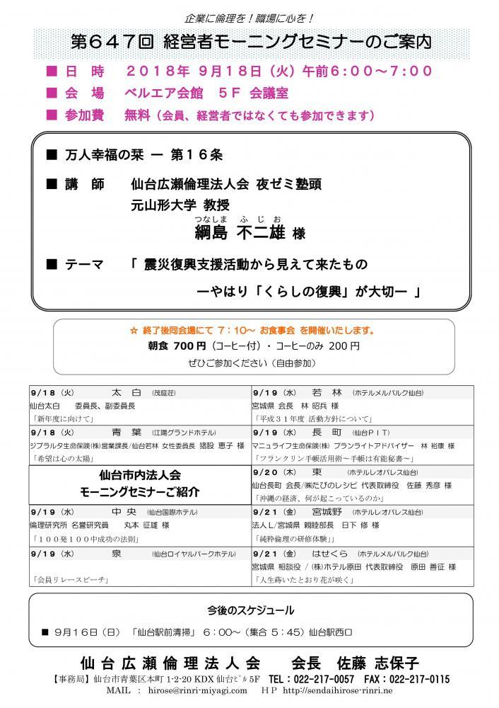 【モーニングセミナー】 2018年 9月18日(火)am6:00〜:画像
