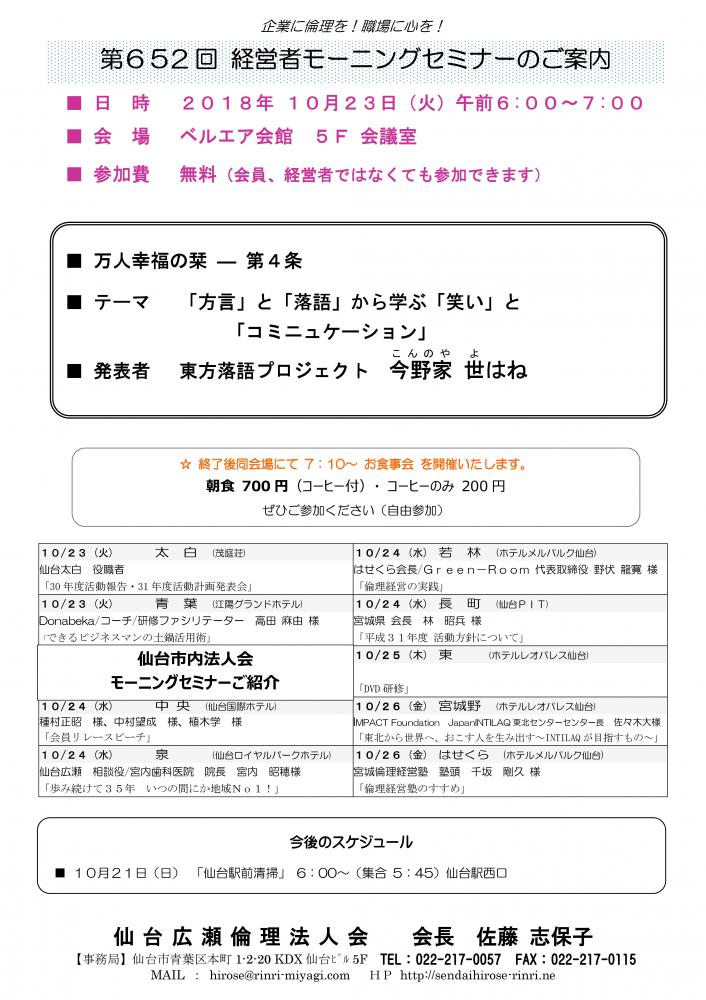 【モーニングセミナー】 2018年 10月23日(火)am6:00〜:画像
