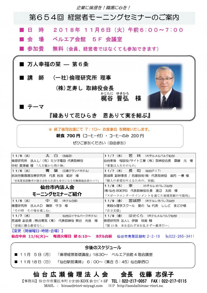 【モーニングセミナー】 2018年 11月6日(火)am6:00〜:画像