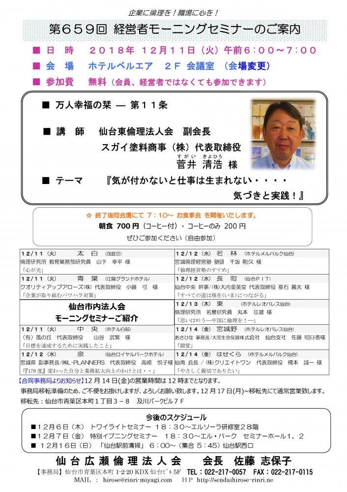【モーニングセミナー】 2018年 12月11日(火)am6:00〜:画像