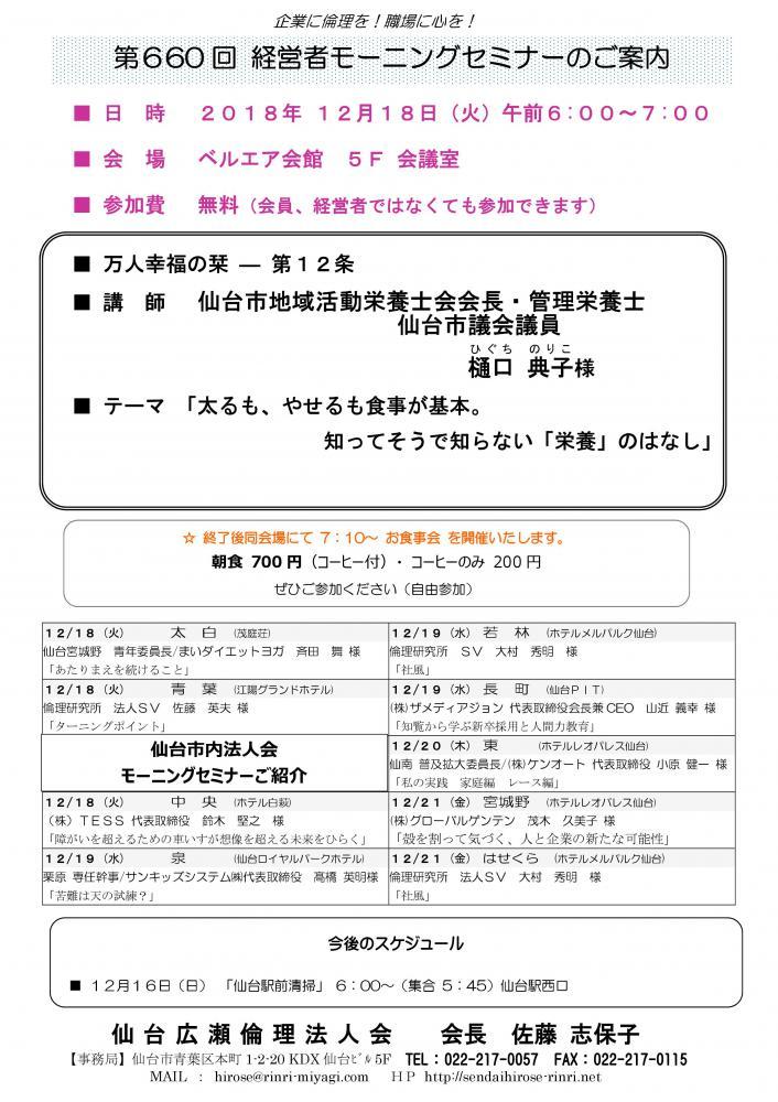 【モーニングセミナー】 2018年 12月18日(火)am6:00〜:画像