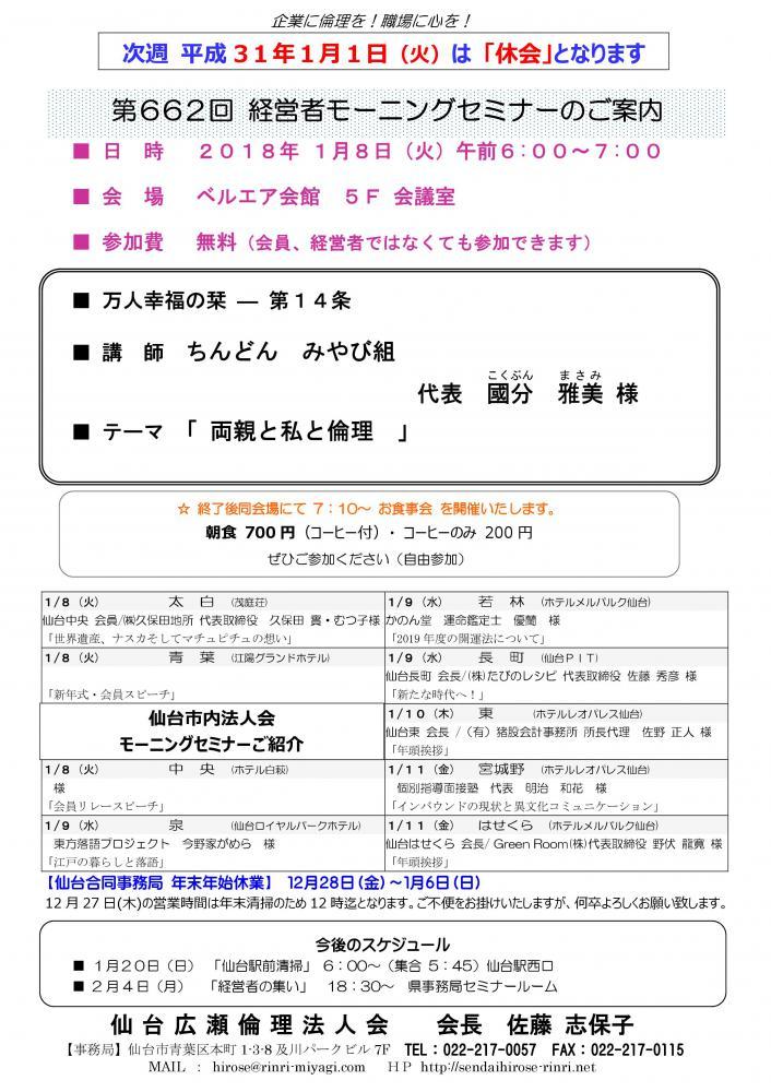 次週1月1日『休会』【新年モーニングセミナー】 2018年 1月8日(火)am6:00〜:画像