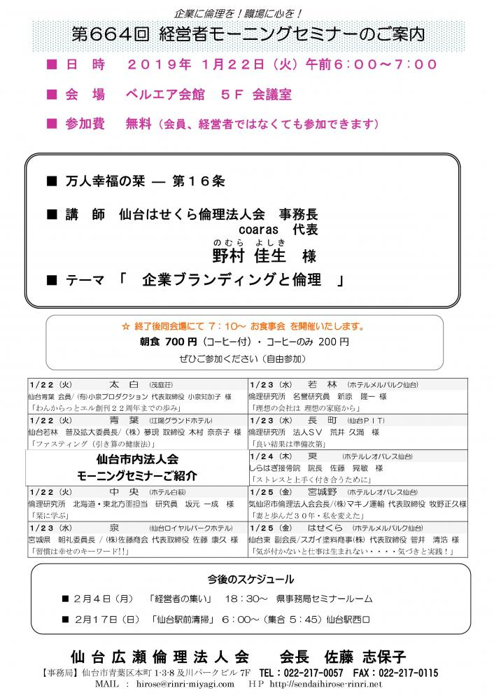 【モーニングセミナー】 2019年 1月22日(火)am6:00〜