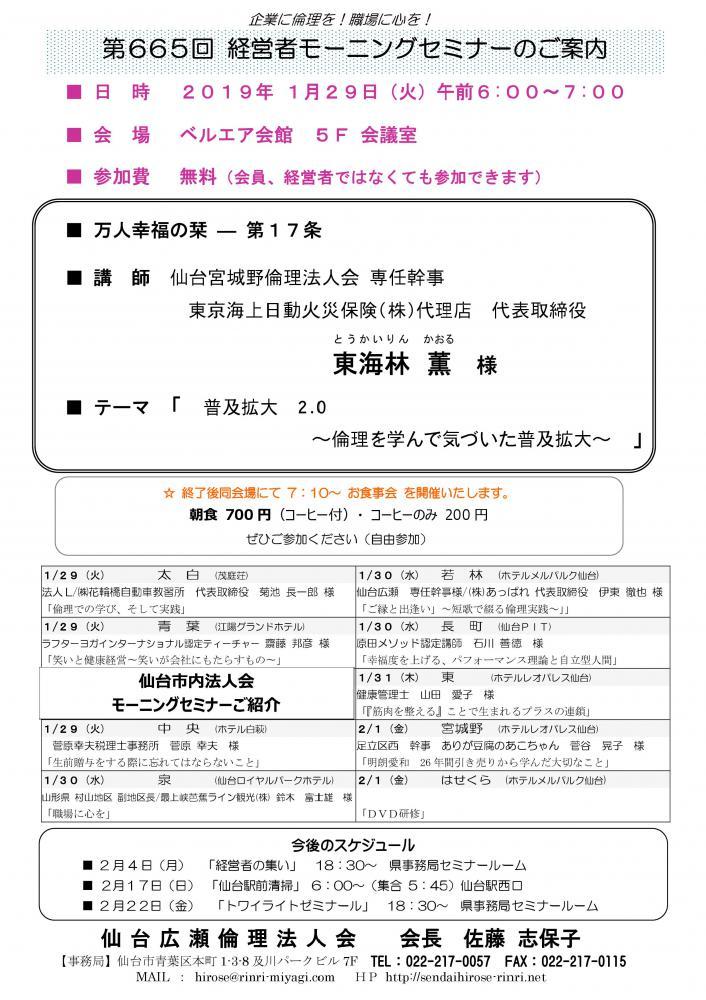 【モーニングセミナー】 2019年 1月29日(火)am6:00〜:画像