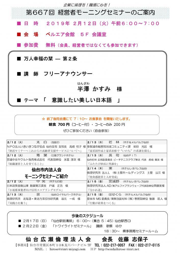 【モーニングセミナー】 2019年 2月12日(火)am6:00〜:画像