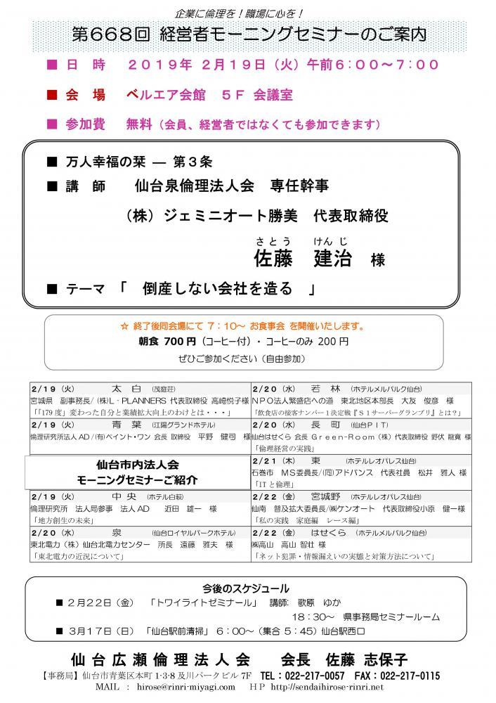 【モーニングセミナー】 2019年 2月19日(火)am6:00〜:画像