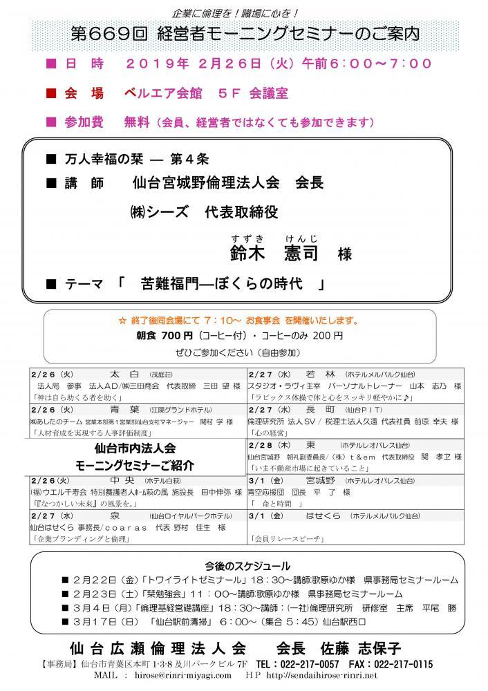 【モーニングセミナー】 2019年 2月26日(火)am6:00〜:画像