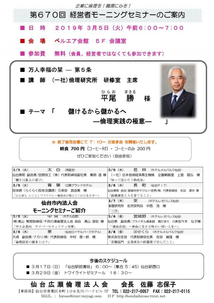 【モーニングセミナー】 2019年 3月5日(火)am6:00〜:画像