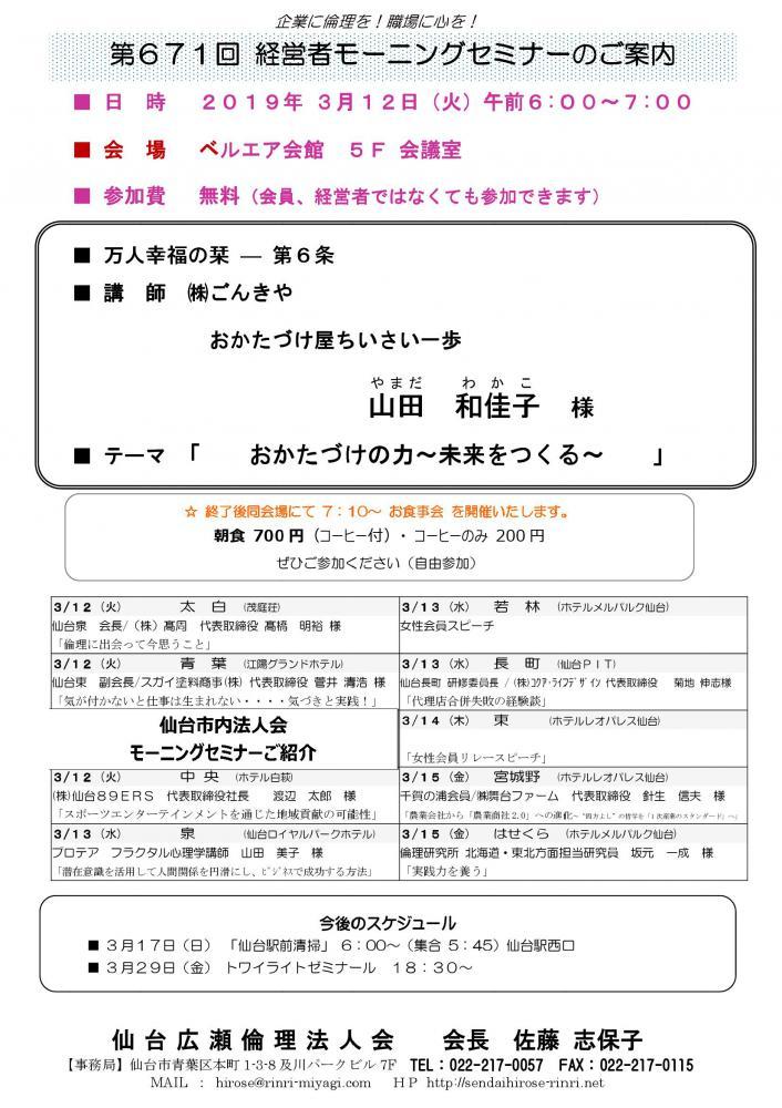 【モーニングセミナー】 2019年 3月12日(火)am6:00〜:画像