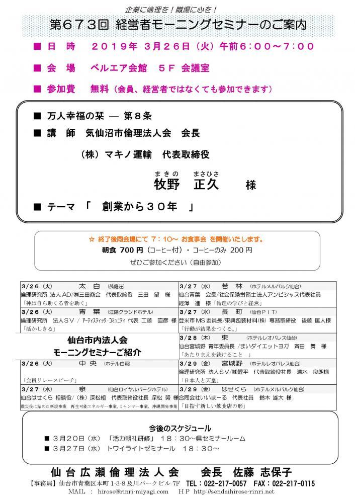 【モーニングセミナー】 2019年 3月26日(火)am6:00〜:画像