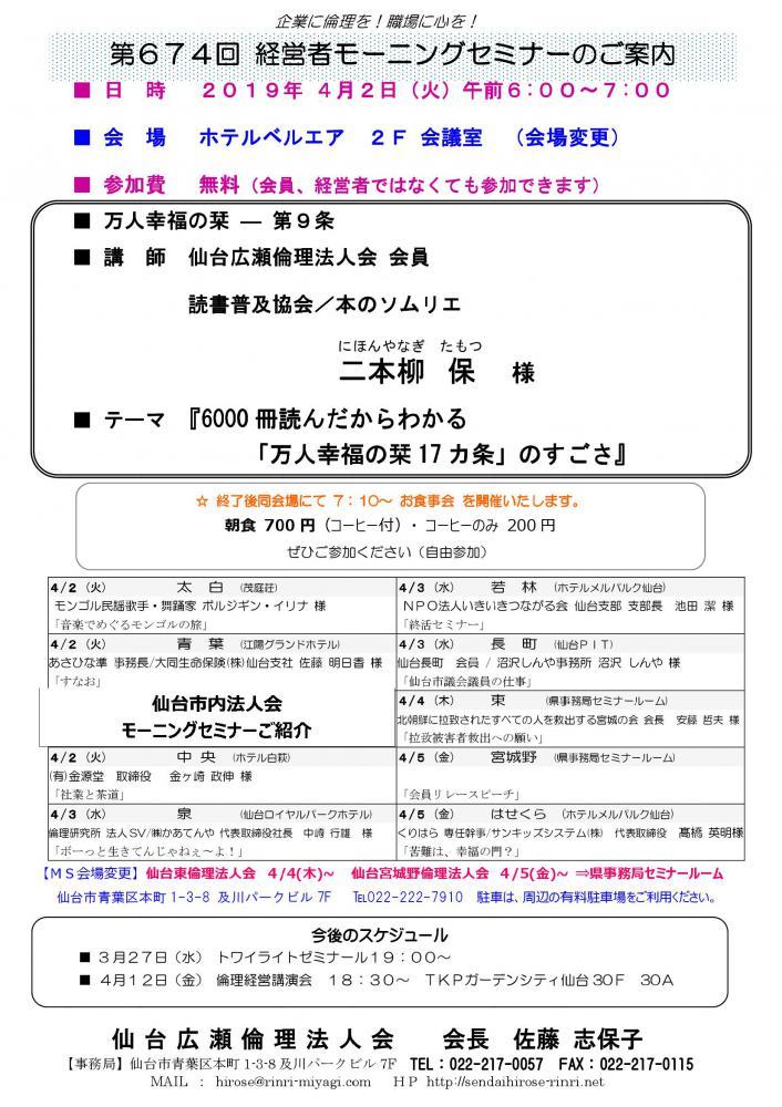 【モーニングセミナー】 2019年 4月2日(火)am6:00〜:画像