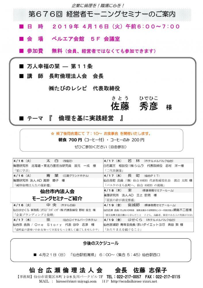 【モーニングセミナー】 2019年 4月16日(火)am6:00〜:画像