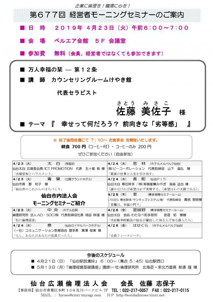 【モーニングセミナー】 2019年 4月23日(火)am6:00〜:画像