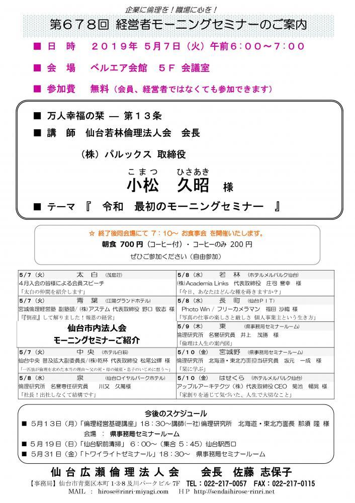 【モーニングセミナー】 2019年5月7日(火)am6:00〜    【 4月30日『休会』】:画像
