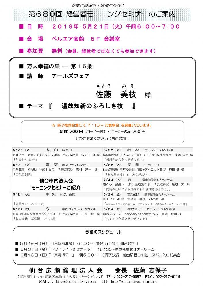 【モーニングセミナー】 2019年 5月21日(火)am6:00〜:画像