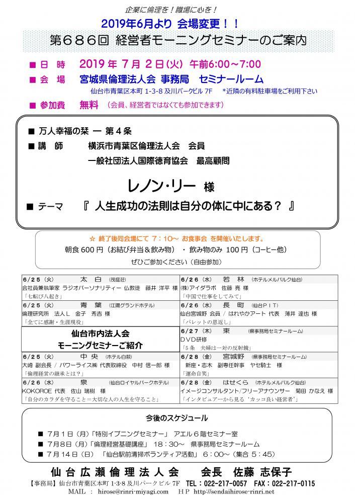 【モーニングセミナー】 2019年 7月2日(火)am6:00〜:画像