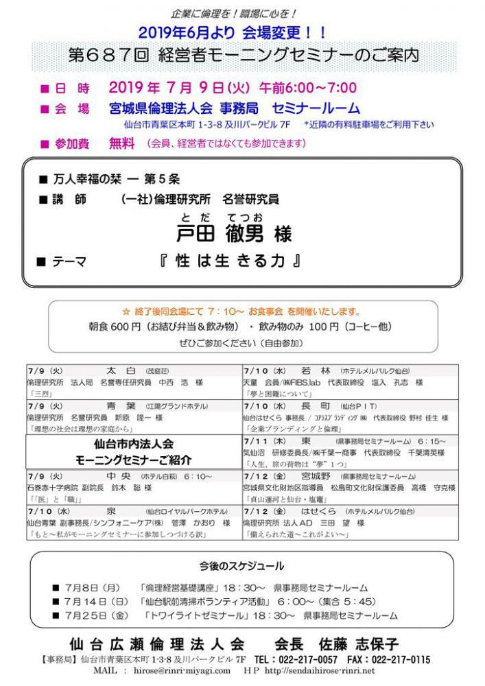 【モーニングセミナー】 2019年 7月9日(火)am6:00〜:画像