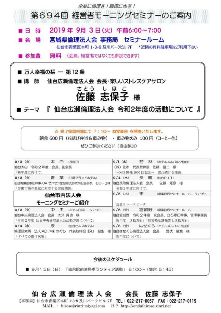 【モーニングセミナー】 2019年 9月 3日(火)am6:00〜:画像