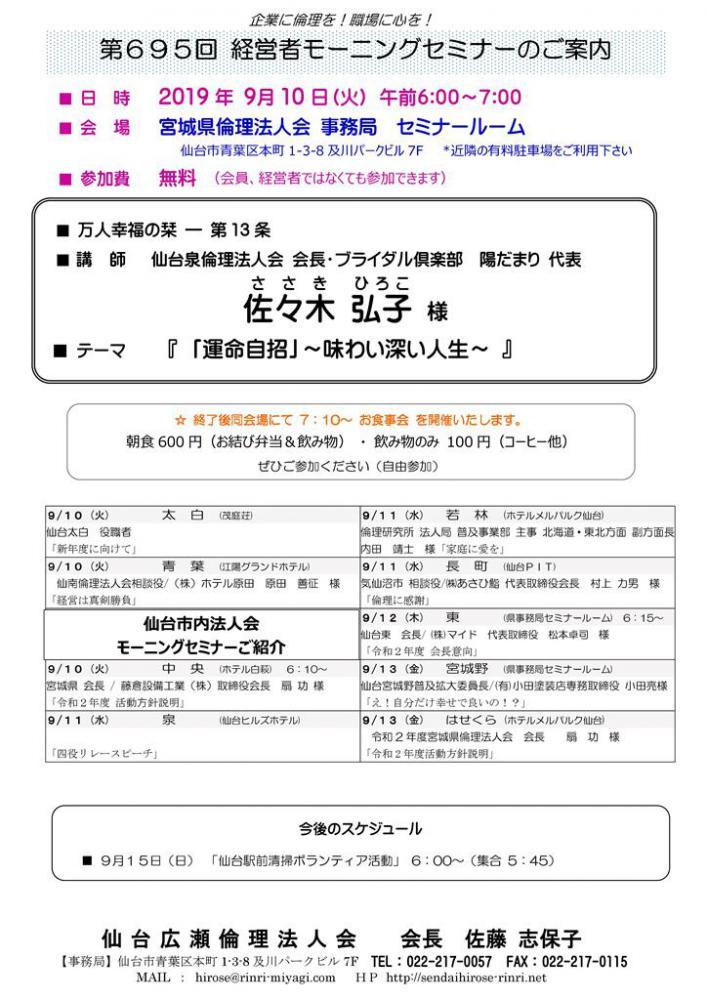 【モーニングセミナー】 2019年 9月 10日(火)am6:00〜:画像