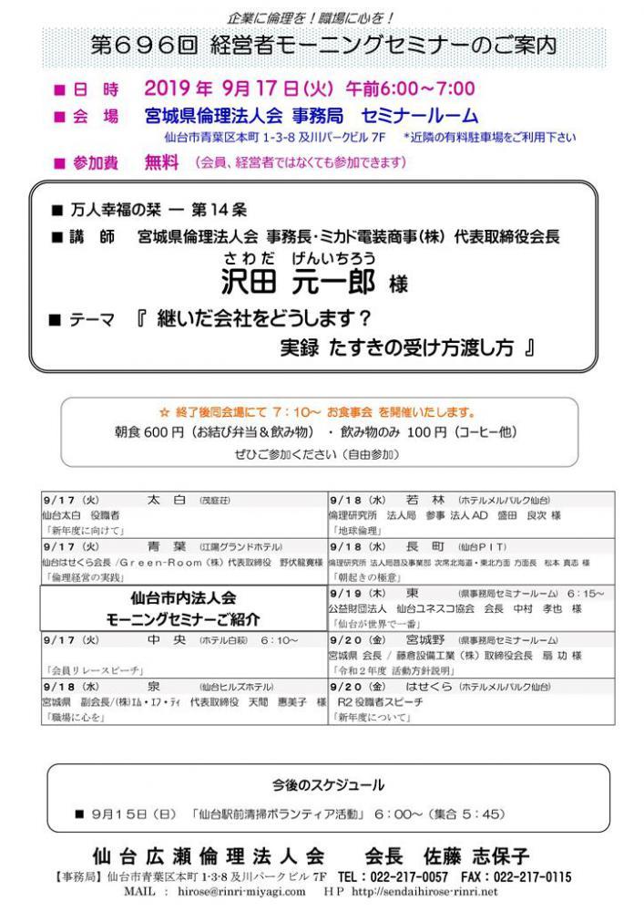 【モーニングセミナー】 2019年 9月 17日(火)am6:00〜:画像
