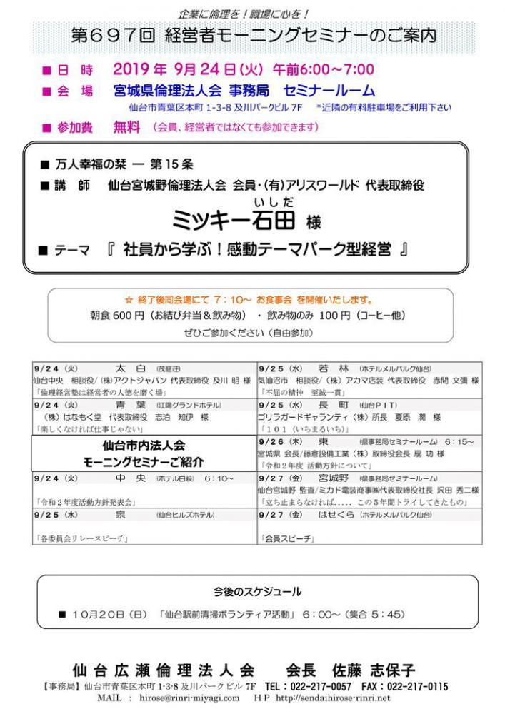 【モーニングセミナー】 2019年 9月 24日(火)am6:00〜:画像