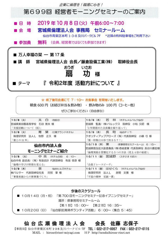 【モーニングセミナー】 2019年10月 8日(火)am6:00〜:画像