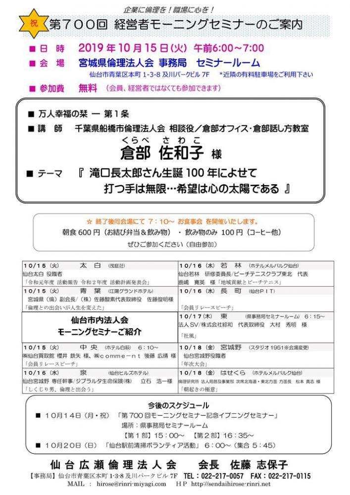 【モーニングセミナー】 2019年10月 15日(火)am6:00〜:画像