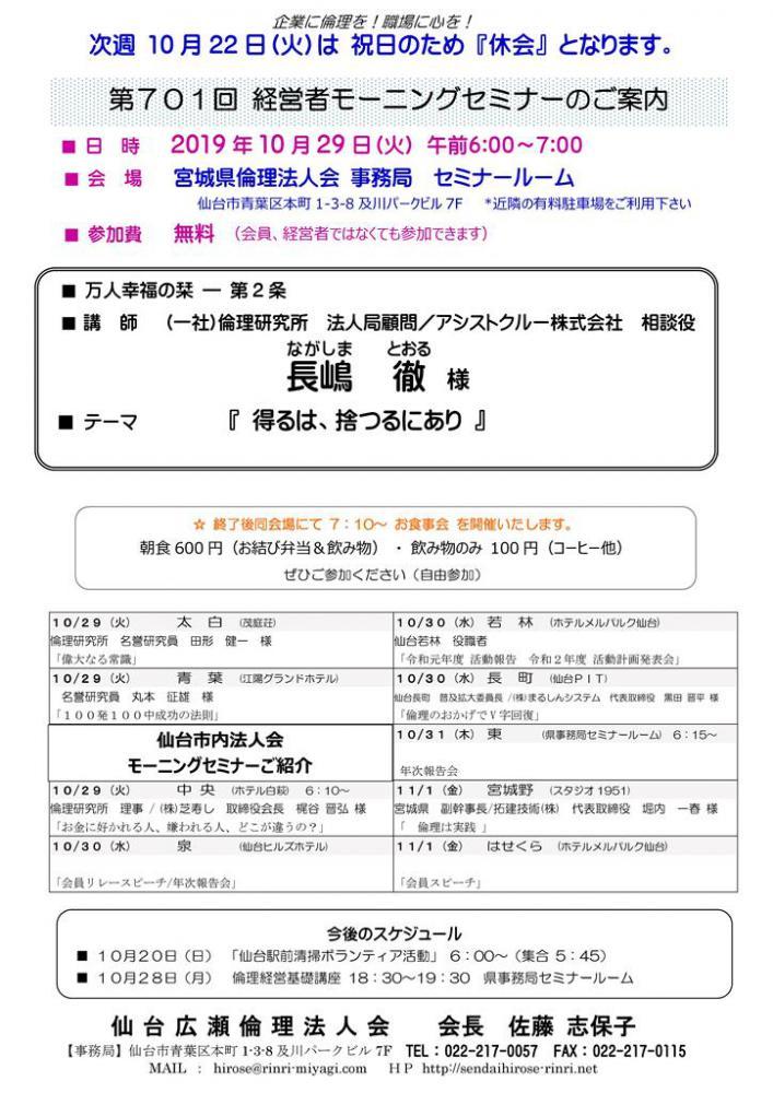 【モーニングセミナー】 2019年10月 29日(火)am6:00〜:画像