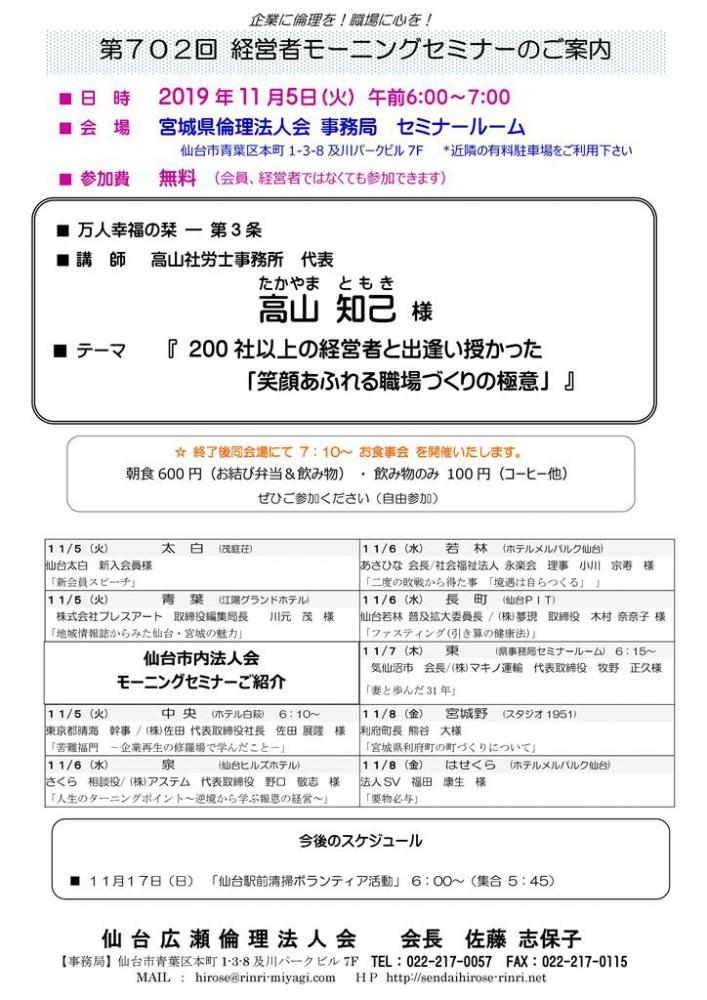 【モーニングセミナー】 2019年11月 5日(火)am6:00〜:画像