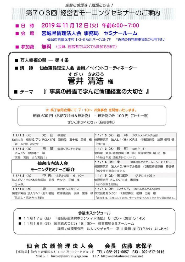 【モーニングセミナー】 2019年11月12日(火)am6:00〜:画像
