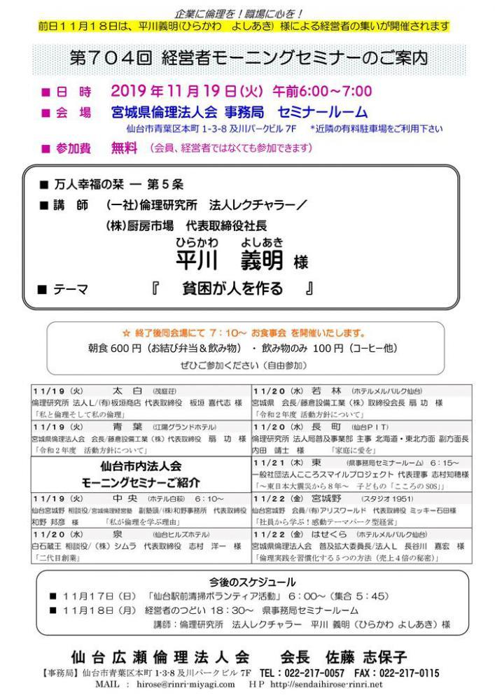 【モーニングセミナー】 2019年11月19日(火)am6:00〜:画像
