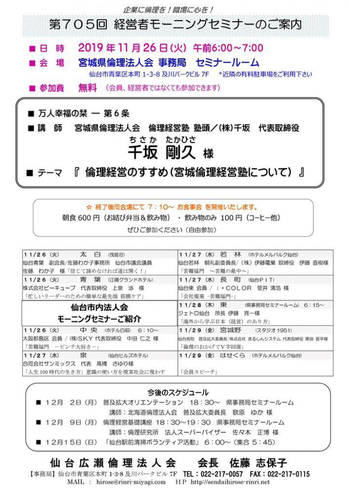 【モーニングセミナー】 2019年11月26日(火)am6:00〜:画像