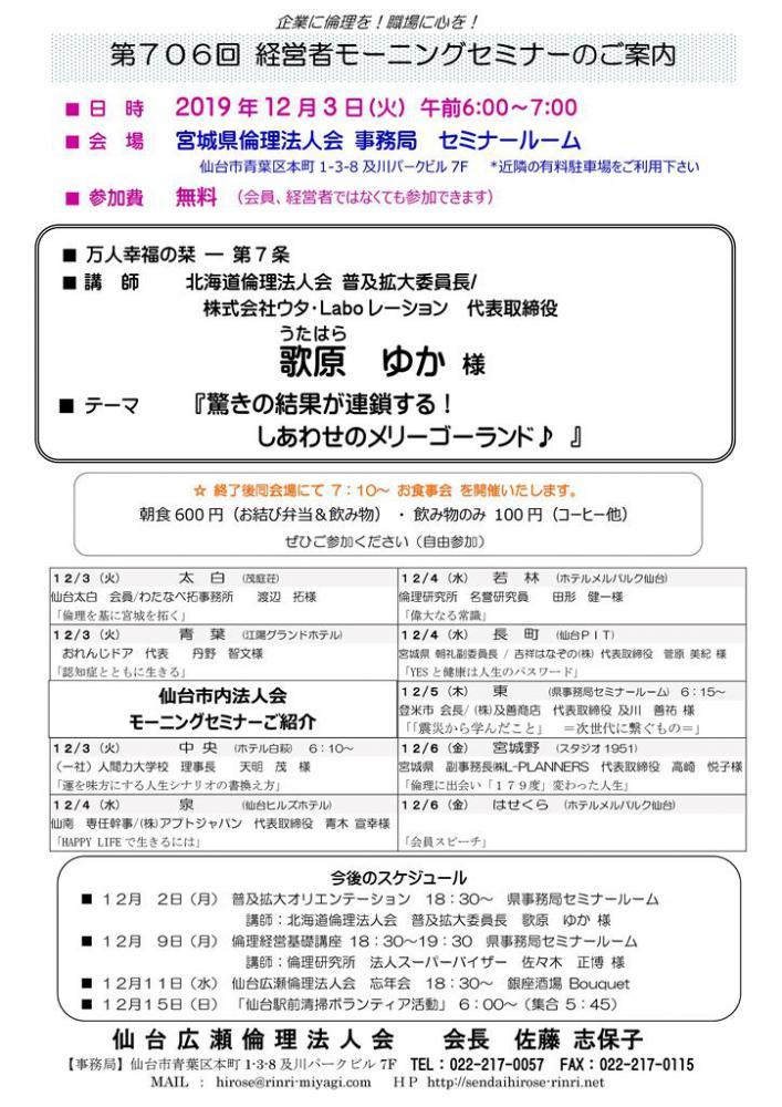 【モーニングセミナー】 2019年12月3日(火)am6:00〜:画像