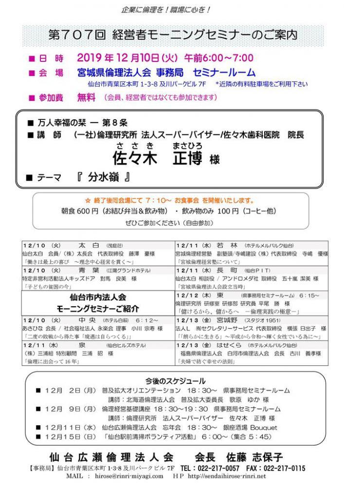 【モーニングセミナー】 2019年12月10日(火)am6:00〜:画像