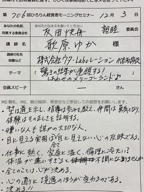 12月3日 第706回MSレポート