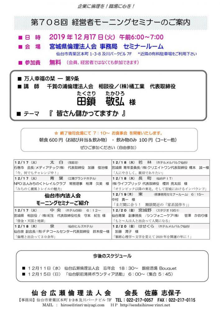 【モーニングセミナー】 2019年12月17日(火)am6:00〜:画像