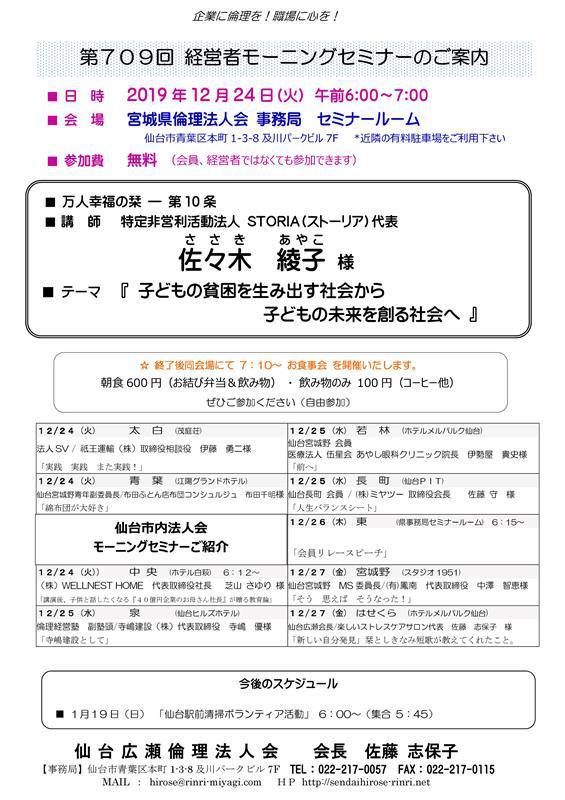 【モーニングセミナー】 2019年12月24日(火)am6:00〜:画像