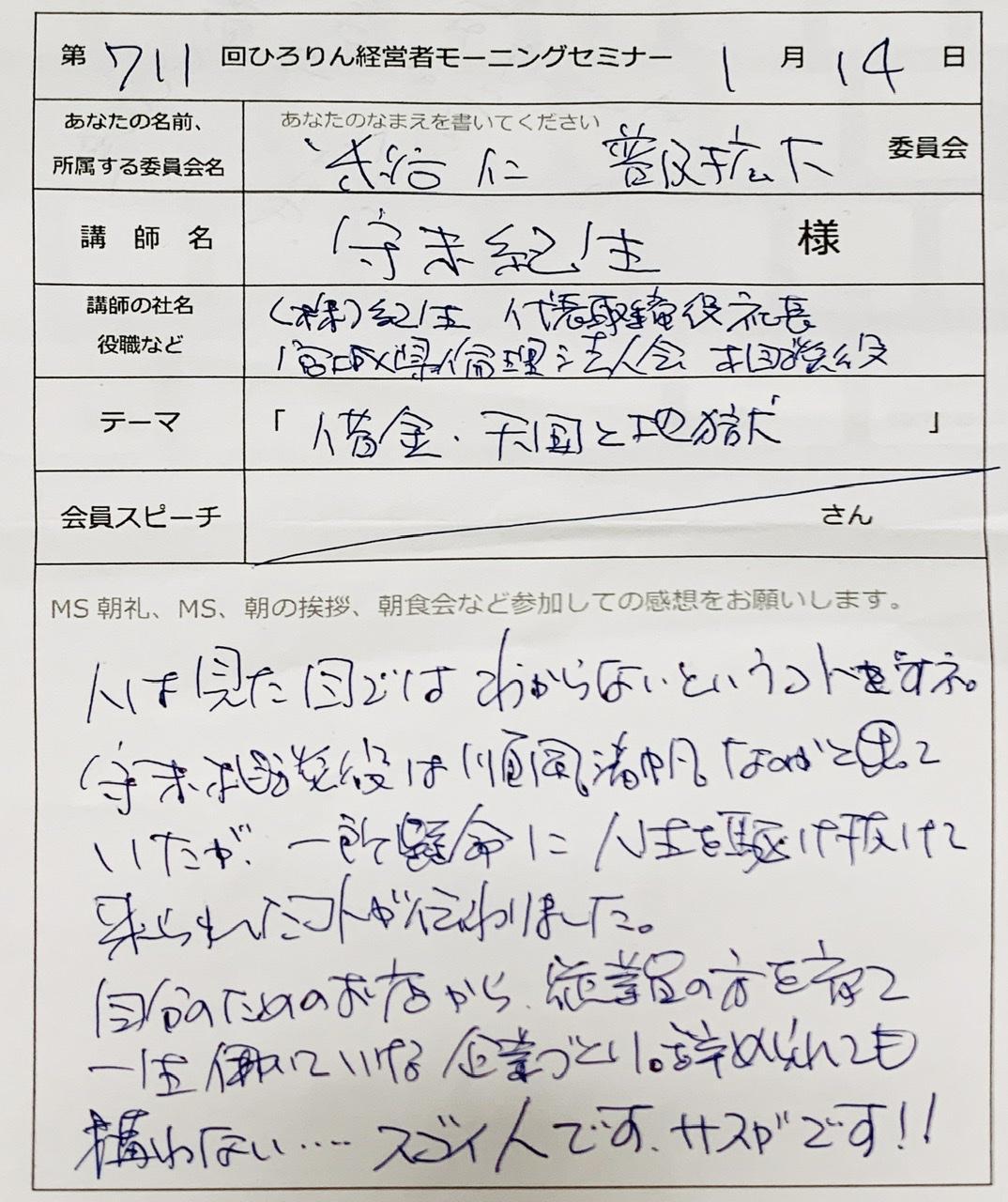 1月14日 第712回MSレポート