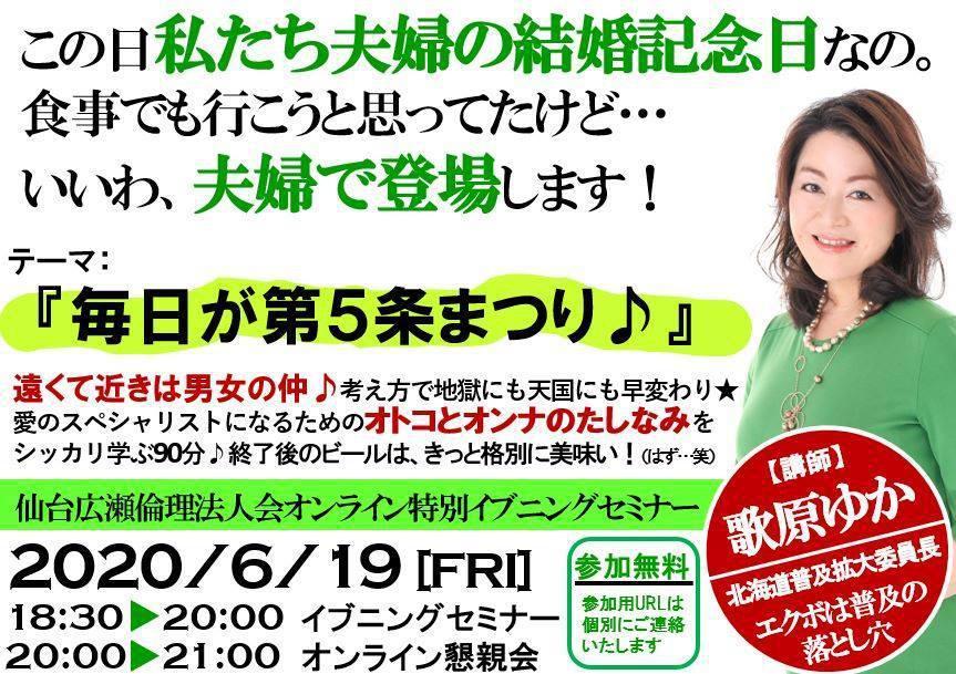 ひろりんzoom特別セミナー20200619:画像