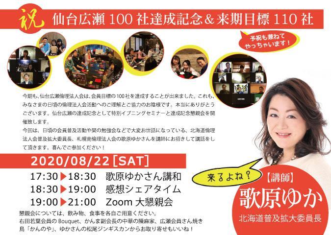祝 仙台広瀬100社達成記念 特別イブニングセミナー&達成記念懇親会:画像
